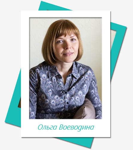 Ольга Воеводина - Руководитель студии и ведущий дизайнер проектов